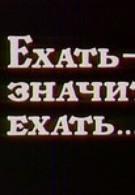 Ехать – значит ехать... (1992)