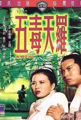 Постер фильма Смертельная паутина (1976)