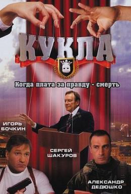 Постер фильма Кукла (2002)