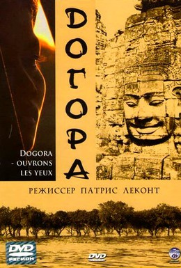 Постер фильма Догора (2004)