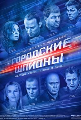 Постер фильма Городские шпионы (2013)