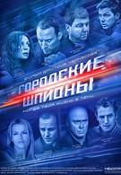 Городские шпионы (2013)