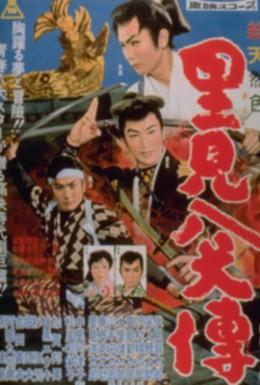 Постер фильма Восемь храбрых братьев (1959)
