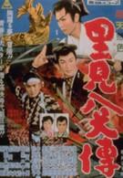 Восемь храбрых братьев (1959)