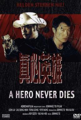 Постер фильма Герои не умирают (1998)