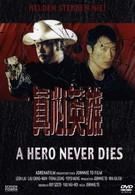 Герои не умирают (1998)