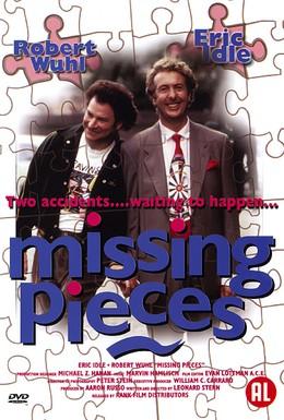 Постер фильма Недостающие звенья (1991)
