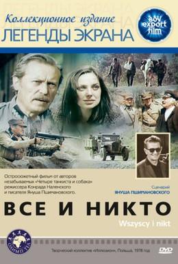 Постер фильма Все и никто (1978)