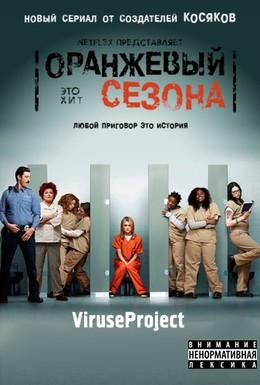 Постер фильма Оранжевый — хит сезона (2014)
