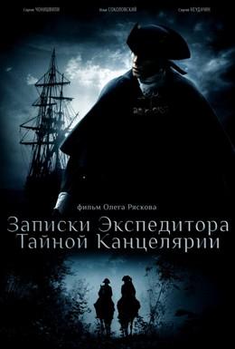 Постер фильма Записки экспедитора Тайной канцелярии (2010)