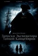 Записки экспедитора Тайной канцелярии (2010)
