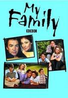 Моя семья (2000)