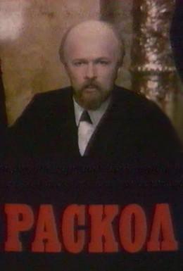 Постер фильма Раскол (1992)