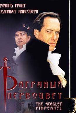 Постер фильма Багряный первоцвет (1999)