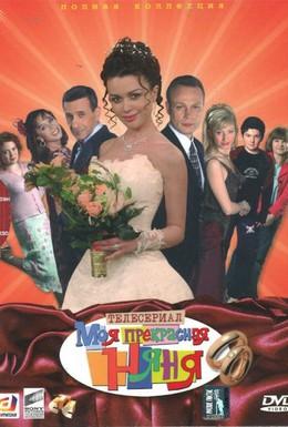 Постер фильма Моя прекрасная няня (2004)