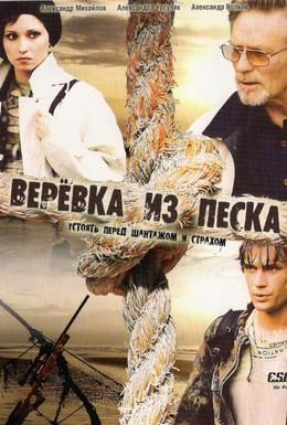 Постер фильма Верёвка из песка (2005)