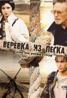 Верёвка из песка (2005)