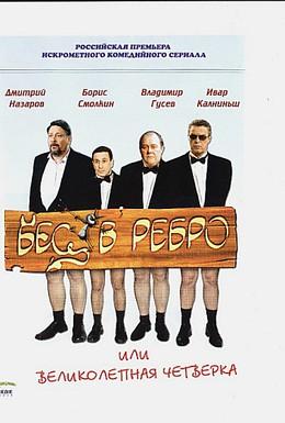 Постер фильма Бес в ребро, или Великолепная четверка (2006)