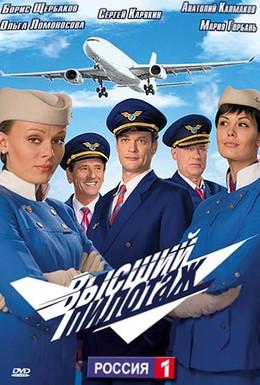 Постер фильма Высший пилотаж (2009)