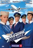 Высший пилотаж (2009)