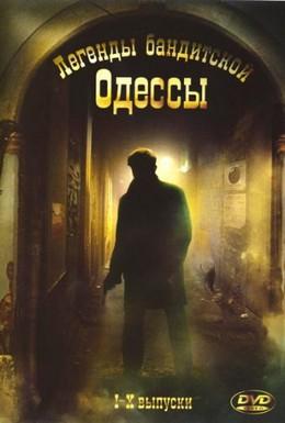 Постер фильма Легенды бандитской Одессы (2008)