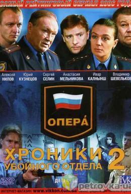 Постер фильма Опера: Хроники убойного отдела (2004)