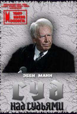 Постер фильма Суд над судьями (1986)
