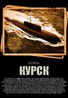 Курск (2000)