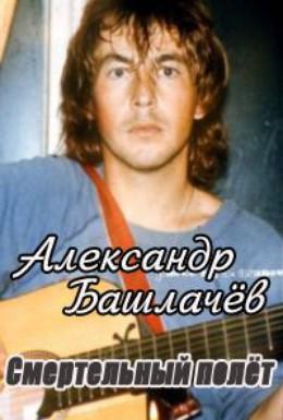 Постер фильма Александр Башлачев. Смертельный полет (2005)