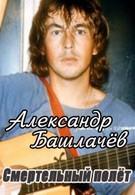 Александр Башлачев. Смертельный полет (2005)