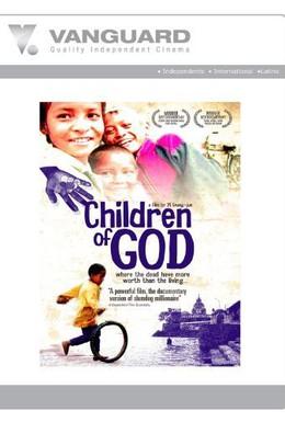 Постер фильма Дети бога (2008)
