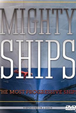 Постер фильма Могучие корабли (2010)