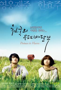 Постер фильма Небесный почтальон (2009)