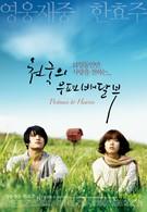 Небесный почтальон (2009)