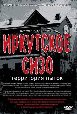 Постер фильма Иркутское СИЗО: Территория пыток (2011)