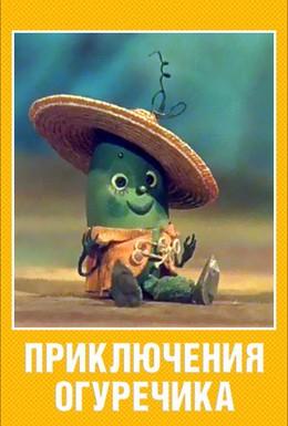 Постер фильма Приключения Огуречика (1970)