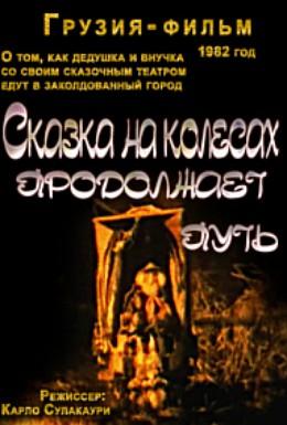 Постер фильма Сказка на колесах продолжает путь (1982)