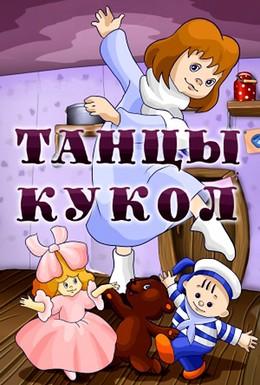 Постер фильма Танцы кукол (1985)