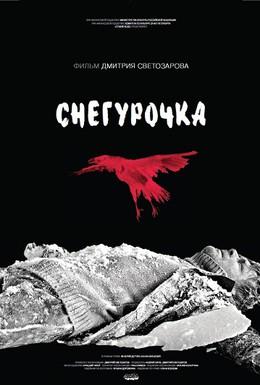 Постер фильма Снегурочка (2013)