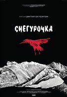 Снегурочка (2013)