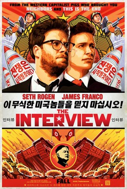 Постер фильма Интервью (2014)
