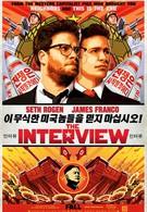 Интервью (2014)