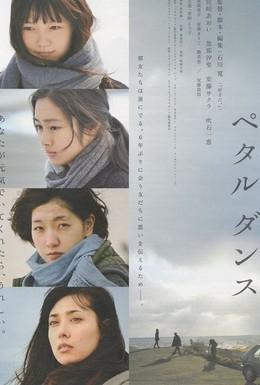 Постер фильма Танец лепестка (2013)