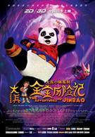Панда (2010)