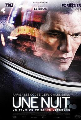 Постер фильма Ночь (2012)