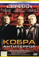 Кобра: Антитеррор (2003)