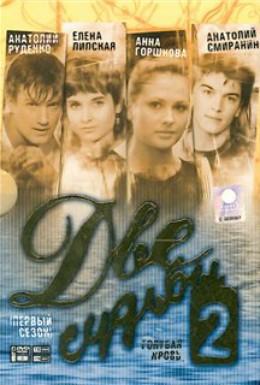 Постер фильма Две судьбы 2: Голубая кровь (2005)