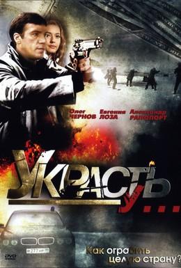 Постер фильма Украсть у... (2008)