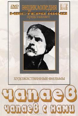 Постер фильма Чапаев с нами (1941)