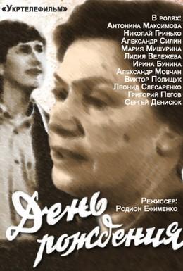 Постер фильма День рождения (1984)